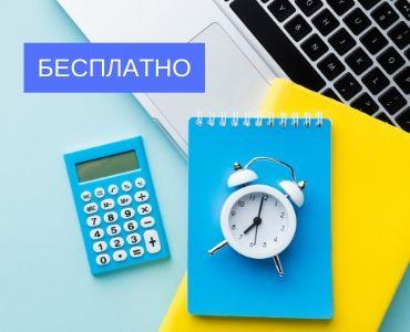 вебинары для бухгалтеров